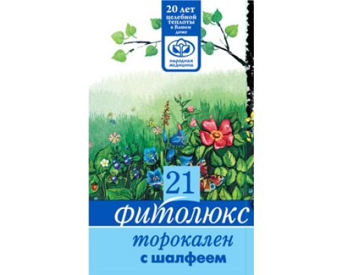 Грудной сбор при кашле Фитолюкс 21 - Торокален с шалфеем, 50 гр