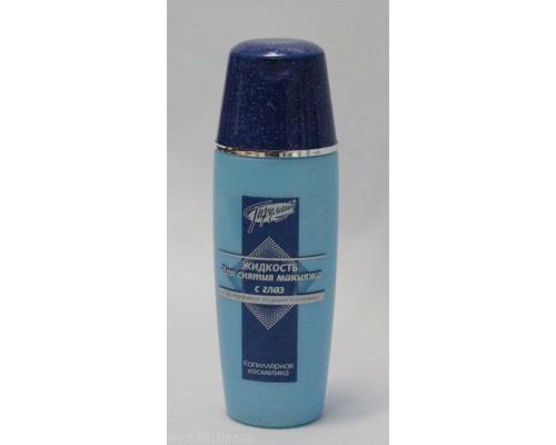 Жидкость для снятия макияжа Hiruline - Совершенная кожа, 110 мл