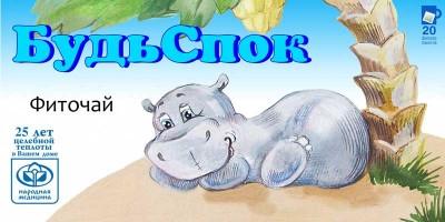 Успокоительный фиточай для детей БудьСпок в ф/п по 1,5гр - 20шт