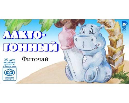 Фиточай Лактогонный для кормящих мам в ф/п по 1,5гр - 20шт