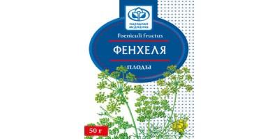 Фенхеля плоды, 50 гр