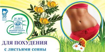 Сбор для похудения Фитолюкс 11 - Фитограция с листьями сенны в ф/п по 1,5гр 20шт