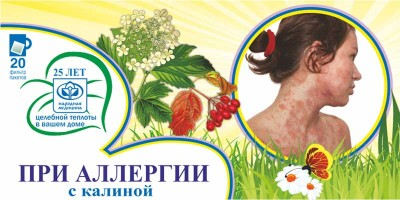 Травяной сбор от аллергии Фитолюкс 13 - Флорисин с калиной в ф/п по 1,5гр 20шт