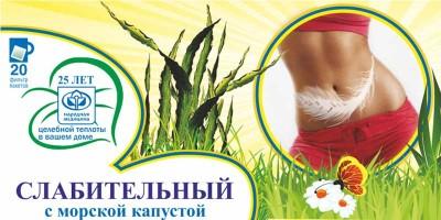 Слабительный сбор трав Фитолюкс 15 - Клементин с морской капустой в ф/п по 1,5гр 20шт