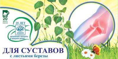 Сбор трав для суставов Фитолюкс 16 - Арторин с листьями березы в ф/п по 1,5гр 20шт