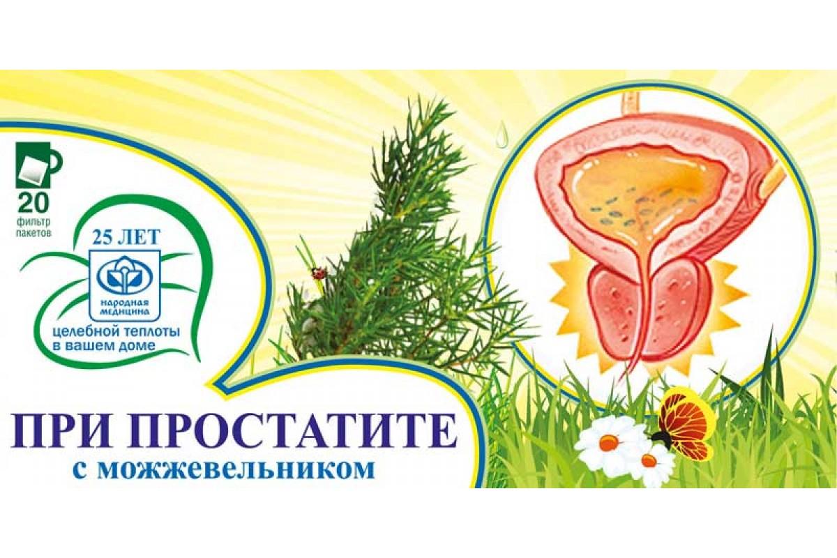 наборы трав от простатита