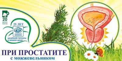 Сбор трав от простатита Фитолюкс 17 - Фиточай с можжевельником для мужчин в ф/п по 1,5гр 20шт
