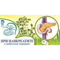 Сбор трав при панкреатите Фитолюкс 18 - Панколивин с побегами черники в ф/п по 1,5гр 20шт