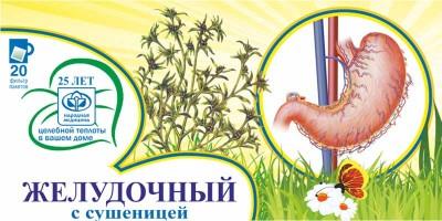 Сбор трав при гастрите с повышенной кислотностью Фитолюкс 20 - Хастролен с сушеницей в ф/п по 1,5гр 20шт