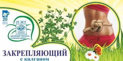 Сбор трав кишечный закрепляющий (от поноса) Фитолюкс 22 - Клементин с калганом в ф/п по 1,5гр 20шт