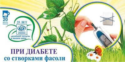 Сбор трав при диабете Фитолюкс 23 - Глюминор со створками фасоли в ф/п по 1,5гр 20шт