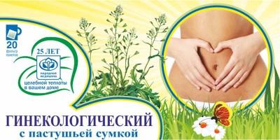 Гинекологический сбор трав Фитолюкс 24 - Феминур с пастушьей сумкой в ф/п по 1,5гр 20шт