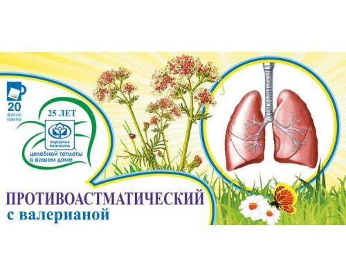 Грудной сбор от астмы Фитолюкс 25 - Торокален с валерианой в ф/п по 1,5гр 20шт