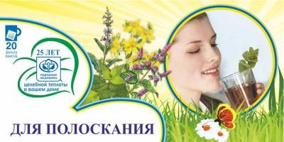 Сбор трав для полоскания полости рта с шалфеем Фитолюкс 26 в ф/п по 1,5гр 20шт