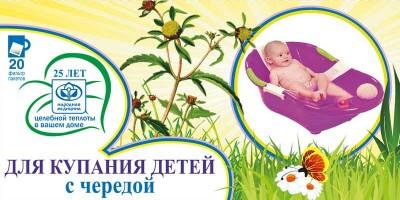 Сбор трав для купания детей Фитолюкс 28 в ф/п по 1,5гр 20шт