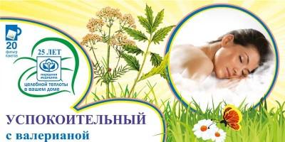 Успокоительный сбор трав Фитолюкс 4 - Мироседарин с валерианой в ф/п по 1,5гр 20шт