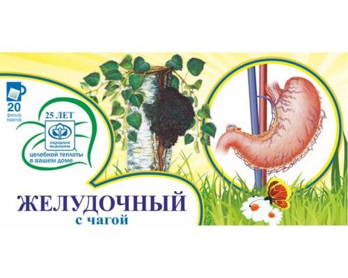 Желудочно кишечный сбор при гастрите с пониженной кислотностью Фитолюкс 7 -  Хастролен с чагой в ф/п по 1,5гр 20шт