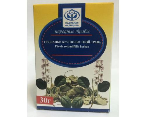 Грушанки круглолистной трава, 30 гр