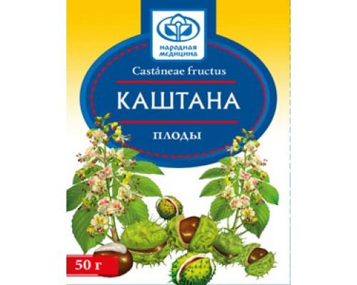 Каштана плоды, 50 гр