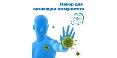 Набор для укрепления иммунитета