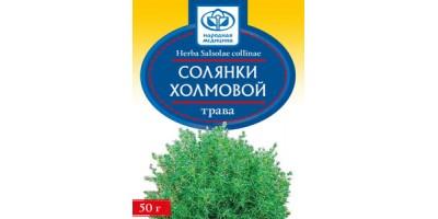 Солянки холмовой трава, 50 гр
